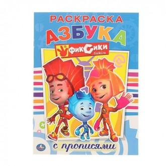 """Раскраска с прописями А4 """"Фиксики"""""""