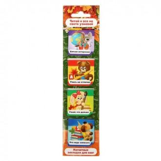 """Магнитные закладки для книг в открытке """"Читай и все на свете узнавай"""", 4 шт"""
