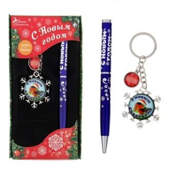 """Набор подарочный """"С Новым годом"""": ручка+брелок"""
