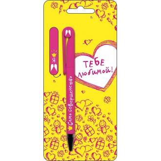 """Открытка-ручка """"Тебе любимой"""""""