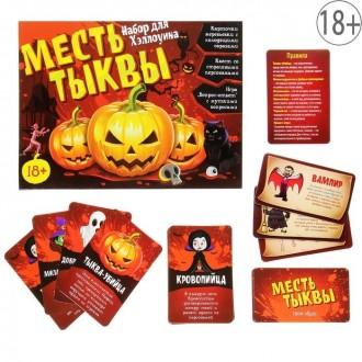 """Игра для праздника Хэллоуин """"Месть тыквы"""" (под заказ)"""