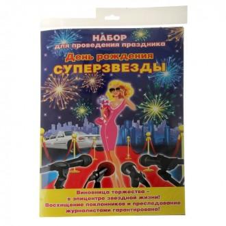 """Набор для проведения праздника """"День рождения суперзвезды!"""" (под заказ)"""