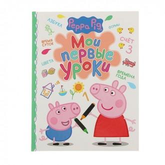 Мои первые уроки. Свинка Пеппа