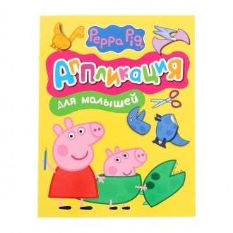 """Аппликация для малышей """"Свинка Пеппа"""""""