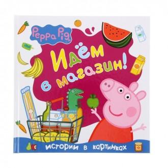 """Истории в картинках """"Свинка Пеппа. Идём в магазин!"""" 22,6 × 22,7 × 0,7 см"""