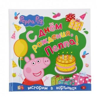 """Истории в картинках """"Свинка Пеппа. С днём рождения, Пеппа!"""" 22,7 × 22,7 × 0,7 см"""
