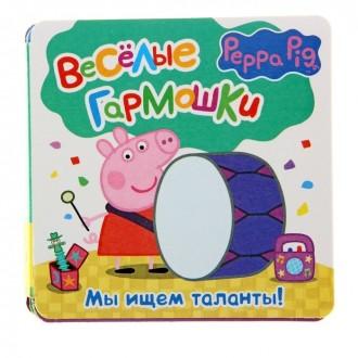 """Веселые гармошки. Свинка Пеппа """"Мы ищем таланты"""" 12страниц 13,5 × 13,8 × 1,2 см"""