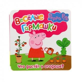 """Веселые гармошки. Свинка Пеппа """"Что растёт в огороде"""" 12страниц (13,5 × 13,8 × 1,2 см)"""
