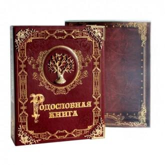 """Родословная книга """"Мой род - мое древо жизни""""5,5 × 25 × 31 см (под заказ)"""