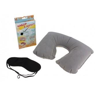 Набор путешественника 2 предмета: подушка-воротник, очки для сна