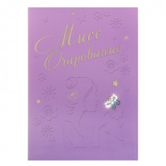 """Обложка для паспорта """"Мисс Очарование"""""""