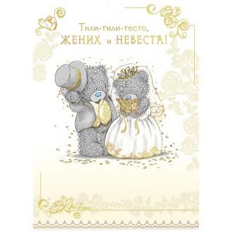 Открытка Me to you Тили-тили-тесто, жених и невеста!