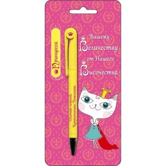 """Открытка-ручка """"Принцесса"""""""