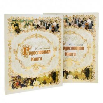 """Родословная книга """"Книга истоков""""6,1 × 25 × 32 см (под заказ)"""
