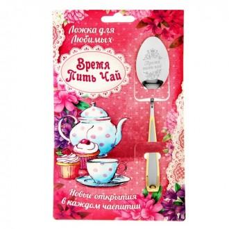 """Ложка на открытке """"Время пить чай"""""""