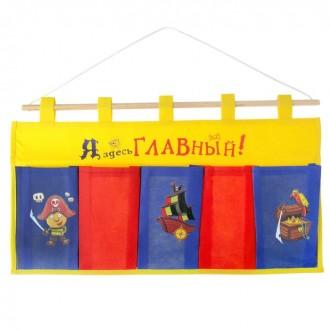 """Кармашки на стену """"Я здесь главный"""" (5 отделений), разноцветные 45 × 25,5 см"""
