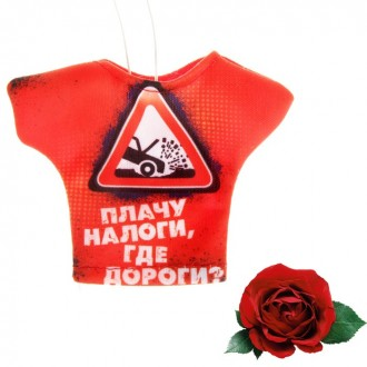 "Ароматизатор для авто футболка ""Плачу налоги"" (Дикая роза) 9,5 × 9 см"