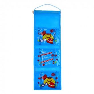 """Кармашки на стену """"Все вещички соберу"""" (3 отделения), цвет голубой 16,5 × 51 см"""
