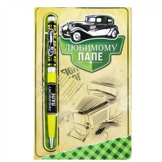 """Ручка подарочная """"Любимому папе"""""""
