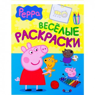 """Раскраска """"Веселые раскраски"""" Свинка Пеппа, голубая, 8 страниц"""