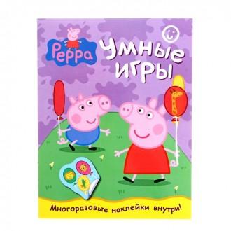 """Альбом наклеек """"Свинка Пеппа. Умные игры"""" 8страниц"""