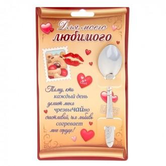 """Ложка на открытке """"Для моего любимого"""""""