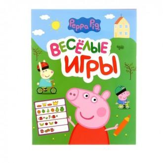 """Книга """"Свинка Пеппа. Весёлые игры"""", 16 страниц"""