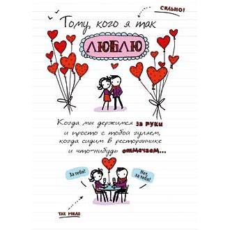 Открытка ко Дню влюбленных