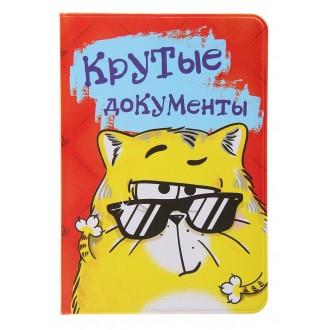 """Обложка для паспорта """"Крутые документы"""""""