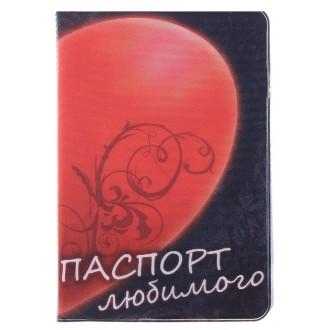 """Обложка для паспорта """"Паспорт для него"""""""