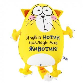 """Игрушка - антистресс Котэ """"Я твой котик, погладь мне животик! """" 30 см (под заказ)"""