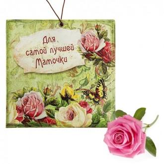 """Арома-саше в конвертике """"Для самой лучшей мамочки"""", роза"""