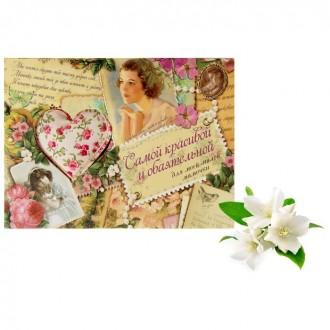 """Арома-саше открытка """"Самой красивой и обаятельной"""", аромат жасмина 18*13 см"""