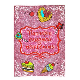 """Обложка для паспорта """"Сладкая конфетка"""", с блестками"""