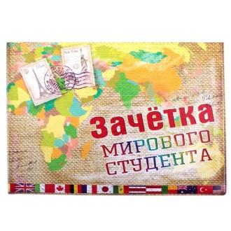 """Обложка для зачетной книжки """"Зачётка мирового студента"""""""