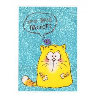 """Обложка для паспорта Коте """"Это мой паспорт"""", с блестками (под заказ)"""