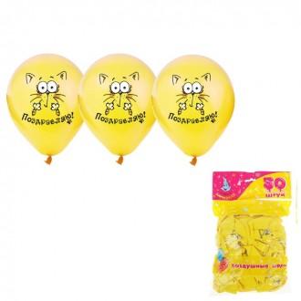 """Воздушные шары """"Поздравляю"""" Котэ, 30 см , цвет: желтый: 1 шт"""