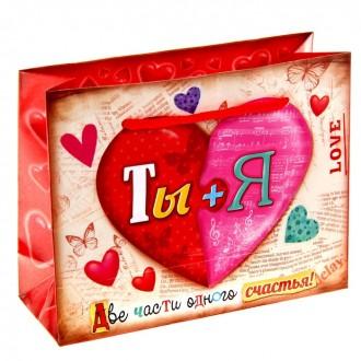 """Пакет подарочный """"Ты и Я"""" 18*23 см"""