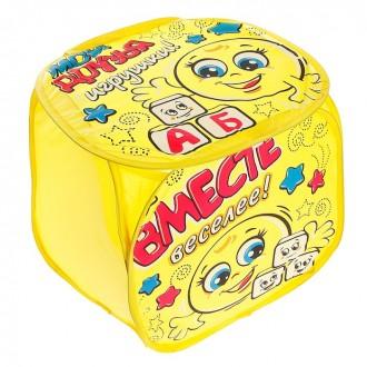 """Корзина для игрушек """"Вместе веселее"""" с крышкой, цвет желтый 45 × 45 × 45 см"""