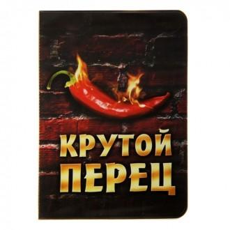 """Обложка для паспорта """"Крутой перец"""" (под заказ)"""