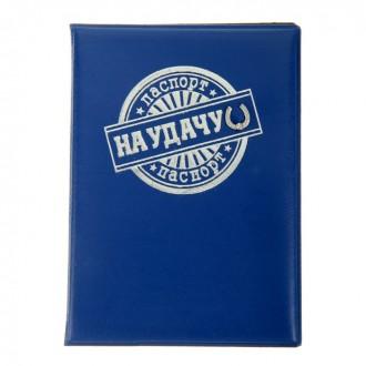 """Обложка для паспорта """"На удачу"""" (под заказ)"""