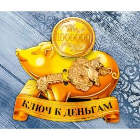 """Ключ новогодний """"К деньгам"""" 4 см"""