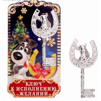 """Ключ сувенирный на подложке """"На Удачу """" 5 см × 2,3 см"""