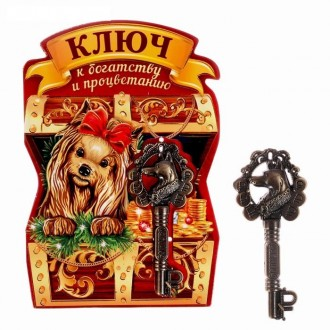 """Ключ сувенирный на подложке """"К богатству и процветанию"""" (3,3 см × 8,1 см)"""