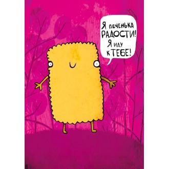 Открытка-карточка Я печенька радости!