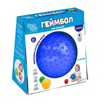 Мяч большой синий Пик'нМикс 18 см