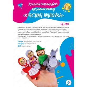 Детский пальчиковый кукольный театр «Красная шапочка»