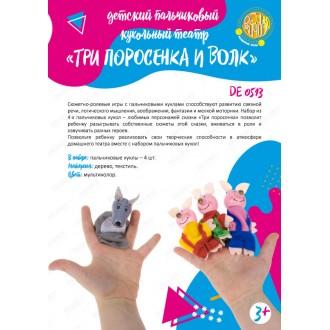 Детский пальчиковый кукольный театр «ТРИ ПОРОСЁНКА И ВОЛК»