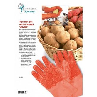 Перчатки для чистки овощей «ШКУРКА»