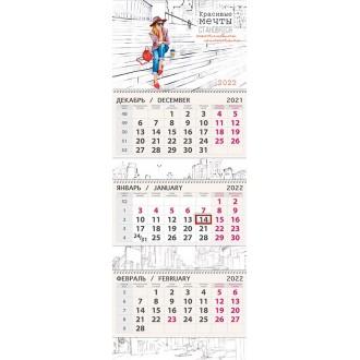 Календарь квартальный Красивые мечты становятся счастливыми моментами 2022